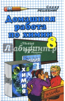 Домашняя работа по химии за 8 класс к учебнику Химия. 8 класс . Рудзитис Г.Е