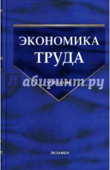 ежемесячного экономика труда и социально-трудовые отношения учебник вопросы
