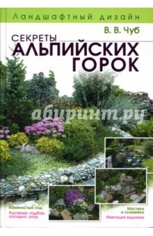 Ландшафтный дизайн. Секреты альпийских горок