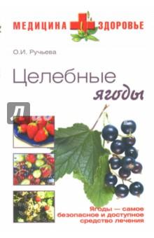 Ручьева О.И. Целебные ягоды