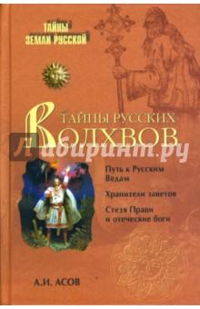 Асов Александр Игоревич Тайны русских волхвов