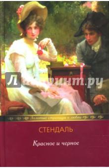Стендаль Фредерик Красное и черное