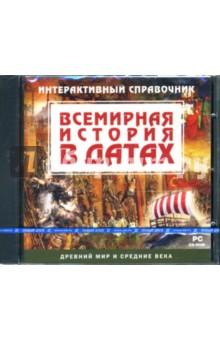Всемирная история в датах. Древний мир и средние века (CDpc)