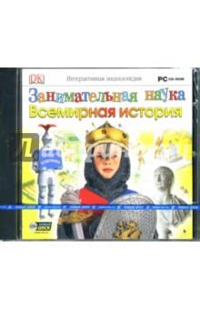 Занимательная наука. Всемирная история (CDpc)