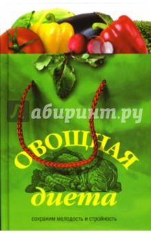 Архипова Светлана Овощная диета. Сохраним молодость и стройность