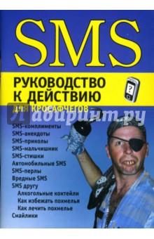SMS: руководство к действию для кросафчегов