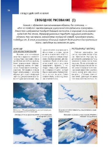 Иллюстрация 1 из 2 для Аэрография - О. Тишина | Лабиринт - книги. Источник: Лабиринт