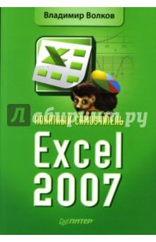 Волков Владимир Борисович Понятный самоучитель Excel 2007