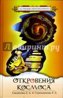Принципы Тантрической Космогонии Гирлянда Букв Речь, Созидающая Вселенную Артур Авалон