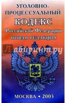 Уголовно-процессуальный кодекс РФ/СДК