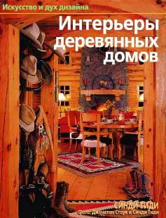 Иллюстрация 1 из 12 для Интерьеры деревянных домов - Синди Тиди | Лабиринт - книги. Источник: Лабиринт