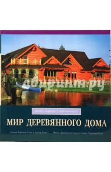 Мир деревянного дома