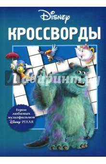 Кочаров Александр Кроссворды №02-07 (Дисней)