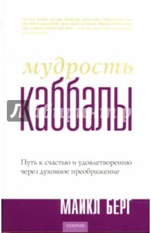 Берг Майкл Мудрость Каббалы: Путь к счастью и удовлетворению через духовное преображение