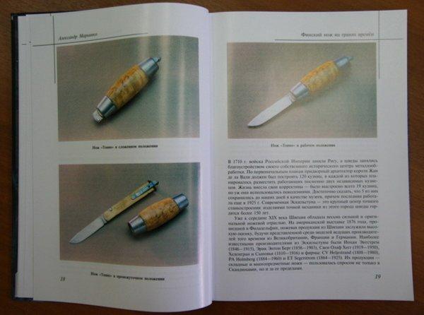 Иллюстрация 1 из 16 для Финский нож на гранях времен - Александр Марьянко | Лабиринт - книги. Источник: Лабиринт