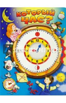 Твои первые часы. Который час?