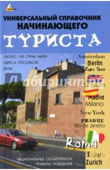 Универсальный справочник начинающего туриста