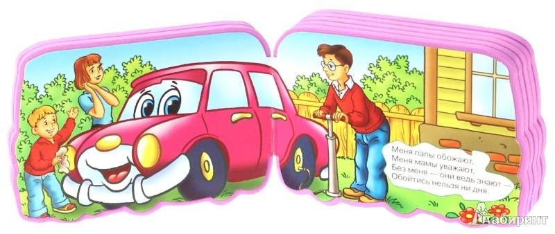 Иллюстрация 1 из 14 для Твои любимые машинки. Легковая машина - Екатерина Карганова | Лабиринт - книги. Источник: Лабиринт