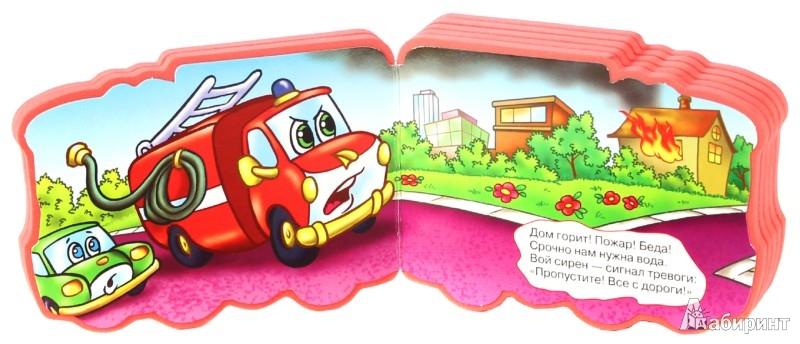 Иллюстрация 1 из 9 для Твои любимые машинки. Пожарная машина - Екатерина Карганова | Лабиринт - книги. Источник: Лабиринт