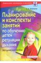 Зинатулин Сергей Накифович Планирование и конспекты занятий по обучению детей регуляции дыхания