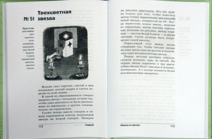 Иллюстрация 1 из 25 для Продолжаем научные забавы. Интересные опыты, фокусы, самоделки - Том Тит | Лабиринт - книги. Источник: Лабиринт