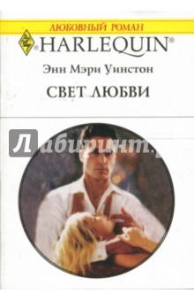 Уинстон Энн Мэри Свет любви: Роман