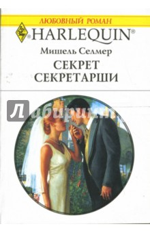 Селмер Мишель Секрет секретарши: Роман