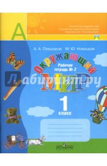 Плешаков Андрей Анатольевич Окружающий мир: 1 класс: Рабочая тетрадь №2