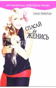 Майская Саша Спасай и женись: Роман