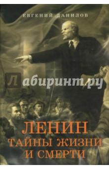 Данилов Евгений Петрович Ленин: Тайны жизни и смерти
