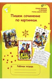 Корепанова М.Н. Пишем сочинение по картинкам. Рабочая тетрадь для детей 6-7 лет. ФГОС