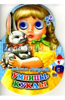 Моргунова Людмила Умницы-куклы