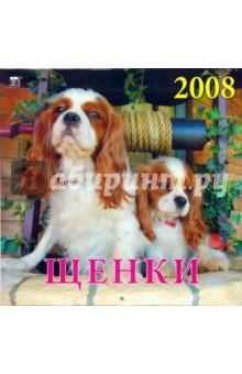Календарь 2008 Щенки (70704)