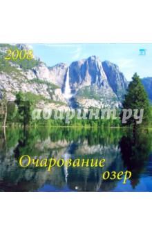 Календарь 2008 Очарование озер (70706)