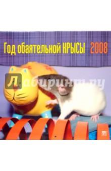 Календарь 2008 Год обаятельной крысы (70710)