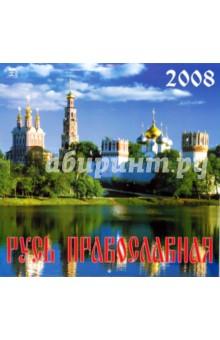 Календарь 2008 Русь Православная (70712)