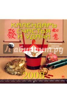 Календарь 2008 Календарь счастья и удачи (70714)