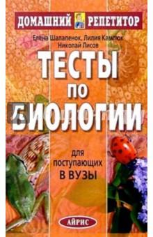 Камлюк Лилия Тесты по биологии