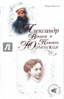 Александр Второй и Княгиня Юрьевская