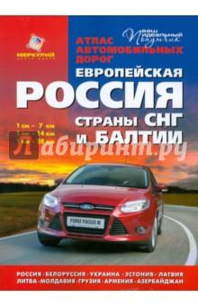 Атлас автомобильных дорог: Европейская Россия. Страны СНГ и Балтии