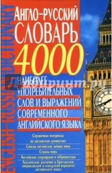 Англо-русский словарь. 4000 наиболее употребительных слов и выражений современного английского языка