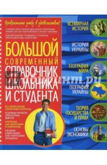 Большой современный справочник школьника и студента