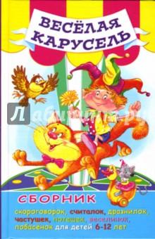Веселая карусель: Сборник скороговорок, считалок, дразнилок, частушек, потешек... для детей 6-12 лет
