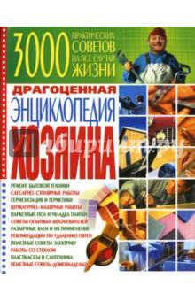 Драгоценная энциклопедия хозяина