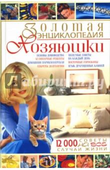 Золотая энциклопедия хозяюшки: Советы на все случаи жизни