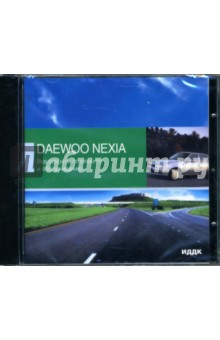 Все секреты по ремонту и обслуживанию Daewoo Nexia (CDpc)