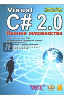 Visual C# 2.0.NET. Полное руководствоПрограммирование<br>Visual C# 2.0 .NET. Полное руководство - книга, из которой можно почерпнуть знания по языку программирования C# 2.0 и архитектуре .NET. С ее помощью Вы быстро освоите основы C# 2.0, разберетесь с большим количеством улучшений, предоставляемых этим языком по сравнению с С++ и С#, увидите большое количество примеров, показывающих как сделать процесс программирования более продуктивным, а приложения более мощными. Дополнительно в книге рассказано, как создавать независимые приложения и приложения Windows.<br>Книга предназначена как для начинающих программистов на C# 2.0, так имеющих уже некоторый опыт работы с данным продуктом. Даже если вы уже хорошо знаете C# 2.0, в этой книге вы можете найти много дополнительной информации, связанной с аспектами программирования на C# 2.0 и .NET, которые зачастую не освещаются в других изданиях.<br>Перевод с английского.<br>
