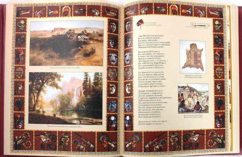 Иллюстрация 1 из 34 для Песнь о Гайавате - Генри Лонгфелло | Лабиринт - книги. Источник: Лабиринт