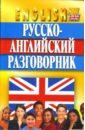 Кудрявцев Александр, Гилевич Николай Николаевич Русско-английский разговорник