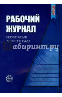 Рабочий журнал воспитателя детского сада. ФГОС ДО Сфера
